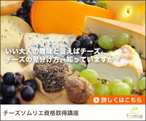 チーズソムリエ資格
